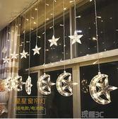 燈串 LED彩燈閃燈串燈滿天星五角星月亮燈窗簾燈婚慶節日裝飾燈冰條燈 玩趣3C