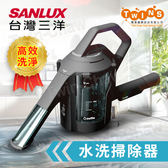 SANLUX台灣三洋 乾濕兩用水洗掃除機 SWT-JT500