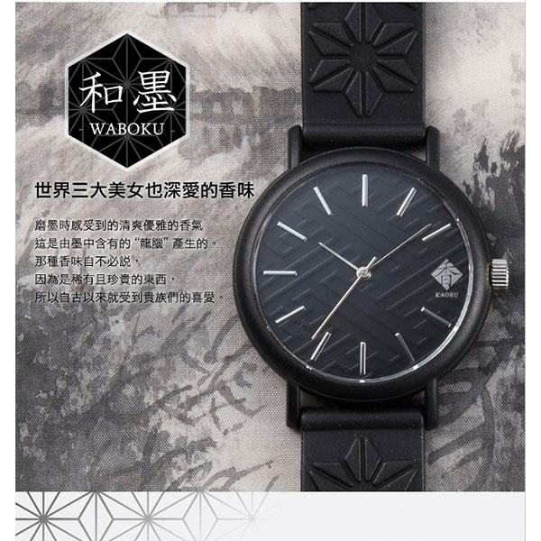 【香KAORU】日本新上市香氛手錶 被香氣包圍的手錶 KAORU001B 和墨