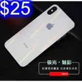 極光背膜 雷射背膜蘋果iphone6/7/8plus / iPhoneX 背膜  防刮背膜保護貼