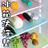冰箱防汙墊冰箱墊(一組4片)-防油汙防潮加厚環保櫥櫃抽屜墊3色73pp426[時尚巴黎]