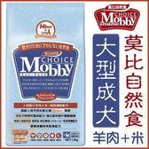 *WANG*莫比Mobby《大型成犬》羊肉+米配方狗飼料-1.5kg