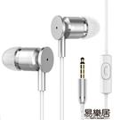 重低音手機電腦線控耳塞入耳式耳機