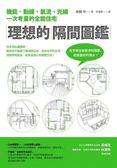 (二手書)理想的隔間圖鑑:機能、動線、氣流、光線一次考量的全能住宅