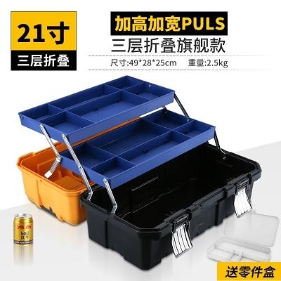 五金工具 三層折疊五金工具箱多功能手提式維修收納盒大號家用電工工業級