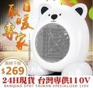 台灣現貨 110V卡通迷妳小熊暖風機 辦公家用桌面多功能暖風扇 可愛小型取暖器 美好生活