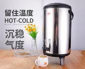 不銹鋼奶茶桶保溫桶商用咖啡果汁豆漿桶8L10L12L雙層飲料奶茶店桶igo 衣櫥の秘密
