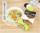 【漏斗切絲器】居家廚房螺旋款切菜器 旋轉刨絲器 雙頭削絲刀