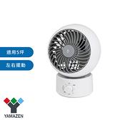 日本山善 YAMAZEN YAS-KW15TW KW15 循環扇 擺動式 落地扇 風扇 靜音 原廠公司貨