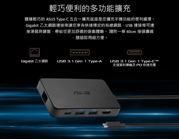 【免運費】ASUS 原廠 ROG Phone 五合一擴充基座