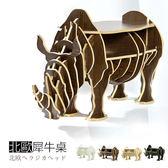 【北歐原素】北歐犀牛造型桌(兩色可選)(LS0075)-YKS