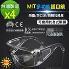 【黑魔法】MIT全面性多功能抗UV飛沫防護鏡 護目鏡(台灣製造x4)