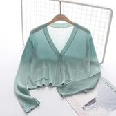 短款外搭冰絲針織外套女薄款配裙子的小外套披肩夏季空調衫防曬衫 EY11460『3C環球數位館』