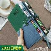 筆記本2021年日程本365天每天一頁計劃本時間管理日歷記事本 雲朵