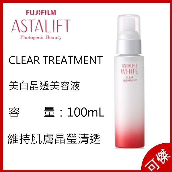 Fujifilm ASTALIFT CLEAR TREATMENT 美白晶透美容液 100mL 公司貨 送頭皮護理精華液20ml