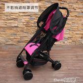 推車雨罩 嬰兒推車配件遮陽棚防紫外線遮光全蓬寶寶遮陽傘防曬罩通用可拆卸【小天使】