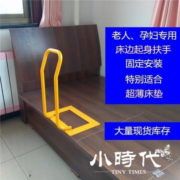 床邊/扶手/護欄/老人孕婦床圍欄起身板 [AQ]