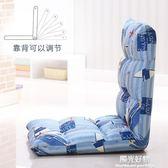 懶人沙發單人榻榻米可摺疊小沙發床上椅子無腿靠背椅電腦椅懶人椅 igo陽光好物