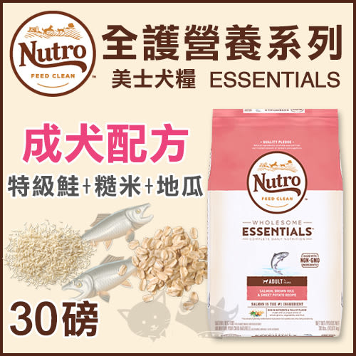 PetLand寵物樂園《Nutro美士》全護營養系列-成犬配方(特級鮭魚+糙米地瓜)-30LB / 狗飼料