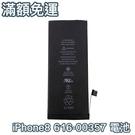【免運費】含稅附發票【贈4大禮+玻璃貼1元】 iPhone8 電池 iPhone 8 電池1821mAh