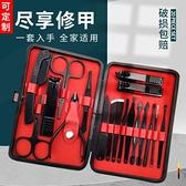 美甲工具 指甲刀套裝家用指甲剪鉗單個德國修腳套盒可定制商業logo【優惠兩天】