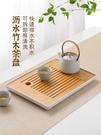 日式茶盤家用功夫茶具托盤小型茶海茶臺一人用長方形瀝水盤