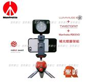 Manfrotto TwistGrip 手機夾+ LUMIMUSE 8 LED 燈 + PIXI EVO Mini Tripod 手機直播套組 公司貨
