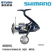 漁拓釣具 SHIMANO 21 TWINPOWER XD 4000XG [紡車捲線器]