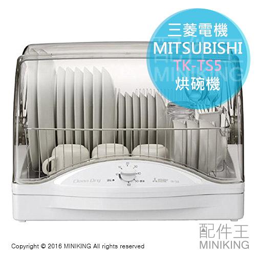 日本代購 空運 MITSUBISHI 三菱 TK-TS5 烘碗機 高溫 熱風循環 不鏽鋼內架 6人份