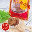 【譽展蜜餞】黃日香沙茶豆干 130g/45元