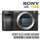 SONY a6300 黑色 附 SIGMA 60mm F2.8 ART (24期0利率 免運 台灣索尼公司貨) E-MOUNT 微單眼數位相機 支援4K