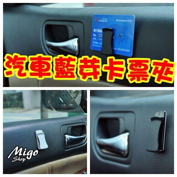 【汽車藍牙卡票夾《一對入》《不挑色》】專利款對裝卡片夾票據夾黑米灰3色25g藍牙車庫卡夾