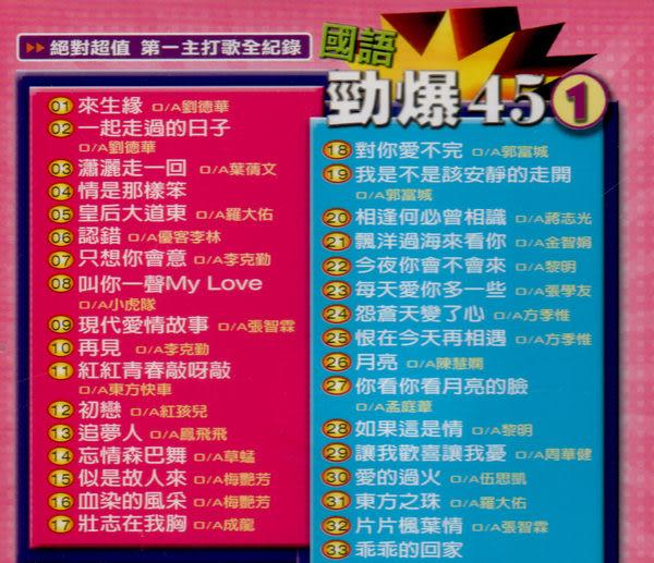 國語勁爆 45 第一輯 CD  (音樂影片購)