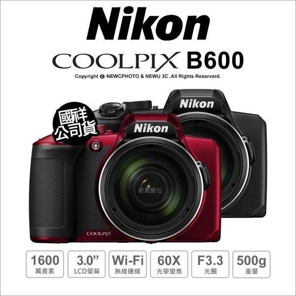 登錄送鳥圖鑑~8/31 Nikon B600 相機 60倍光學 WiFi 類單眼 望遠 輕巧500g 公司貨【64G+副電+24期】薪創數位
