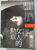 【書寶二手書T8/翻譯小說_AJ7】女人的勳章 (下)_山崎豐子