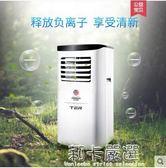 可移動空調單冷型立式小一匹1P便攜式一體機廚房免安裝igo  莉卡嚴選