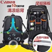 相機收納包 專業佳能尼康後背攝影背包戶外旅行單反相機後背包防水防盜大容量