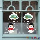 壁貼【橘果設計】雪人聖誕耶誕 DIY組合壁貼 牆貼 壁紙 室內設計 裝潢 無痕壁貼 佈置