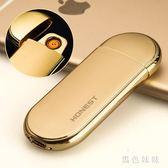 USB打火機充電 超薄防風感應創意鎢絲點煙器男士  qf5117【黑色妹妹】