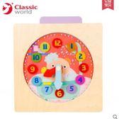 玩具益智數字木質認知時鐘玩具BS15995『時尚玩家』