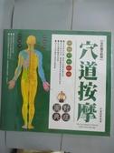 【書寶二手書T5/養生_XBV】穴道按摩-對症圖典_黃海濤
