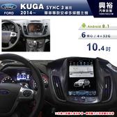 【專車專款】2014~年Ford KUGA SYNC3專用10.4吋螢幕安卓主機*藍芽+導航+安卓*6核心4+32