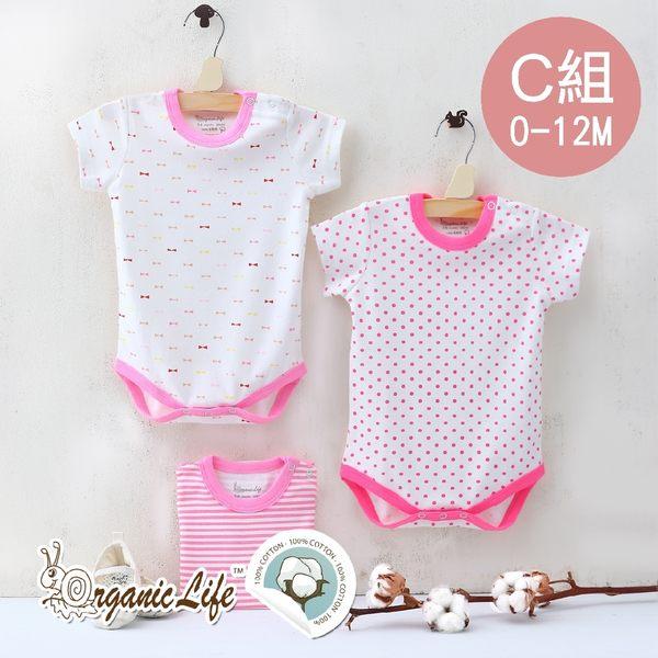 Organic Life 短袖嬰兒連身包屁衣三入組-女款C(0-12M) C-SS-G-0-3M-C