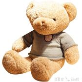 玫瑰絨泰迪熊公仔抱抱熊毛絨玩具送女生可愛玩偶大熊抱枕懶人「潔思米」IGO