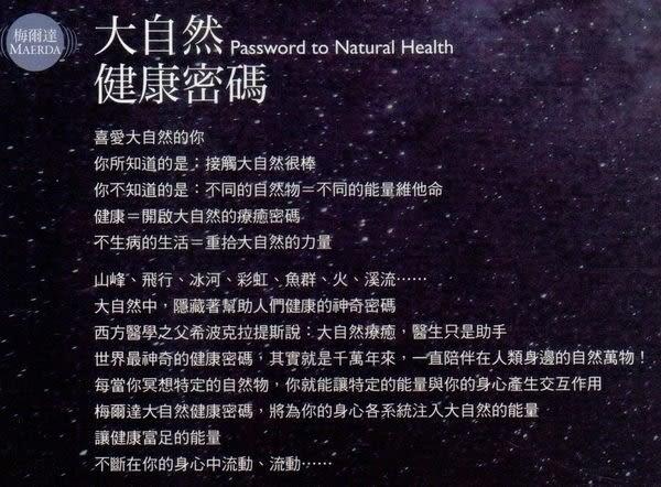 梅爾達 大自然健康密碼 雙CD(購潮8)