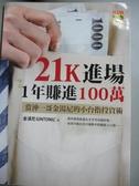 【書寶二手書T6/投資_HHA】21K進場,1年賺進100萬_金湯尼