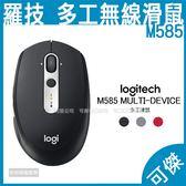 羅技 logitech 無線多工滑鼠 M585 MULTI-DEVICE 無線滑鼠 多工滑鼠 滑鼠 公司貨 可傑