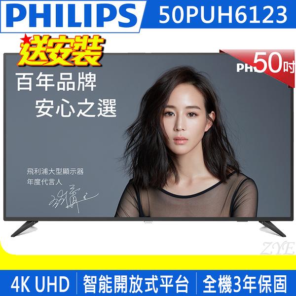 《促銷+送安裝》PHILIPS飛利浦 50吋50PUH6123 4K HDR聯網液晶顯示器(贈數位電視接收器)