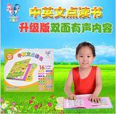 早教機 幼兒童點讀書中英文電子書寶寶有聲讀物拼音學習機早教書0-3-6歲   琉璃美衣