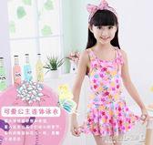 兒童泳衣 女童泳衣連體 公主裙式可愛韓國小孩中大童寶寶泳褲裝 兒童游泳衣 傾城小鋪